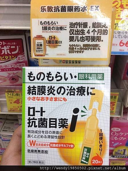 樂敦抗菌眼藥水