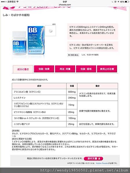 chocola BB淡斑美白丸(藍色包裝)