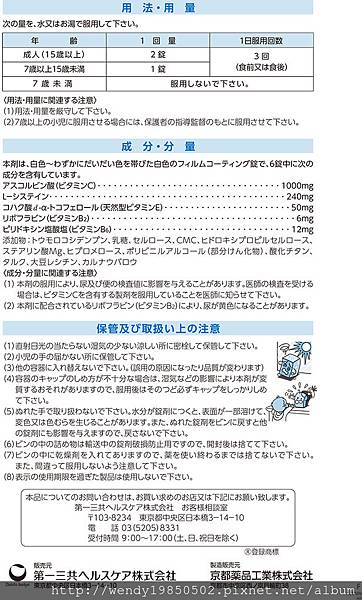 Everesh White EX淡斑美白錠3