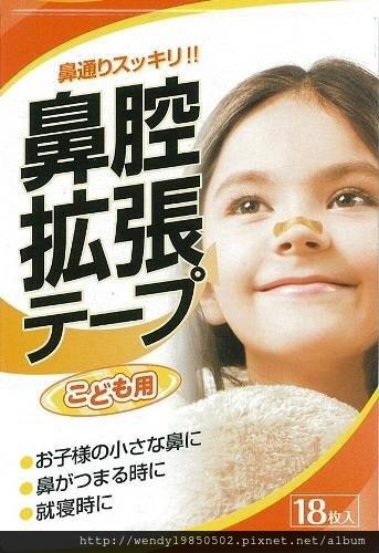 兒童鼻舒樂
