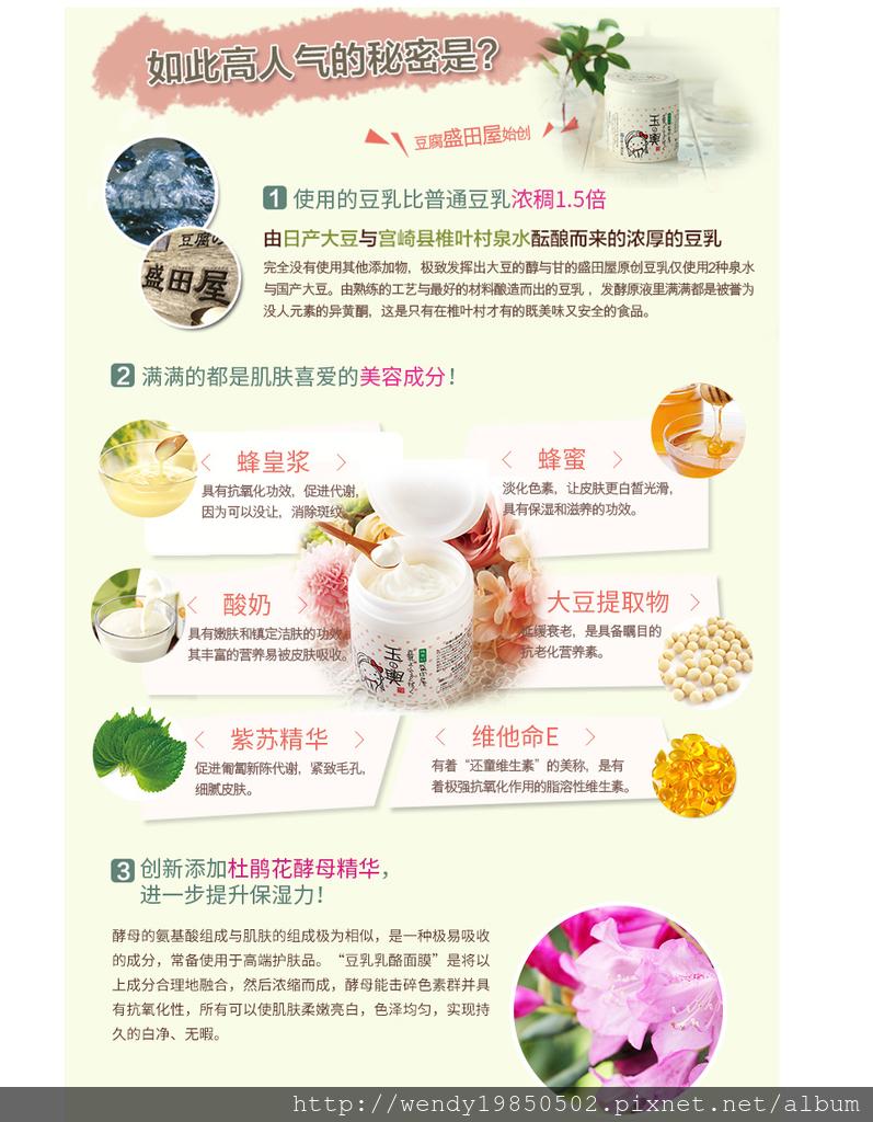 豆腐の盛田屋