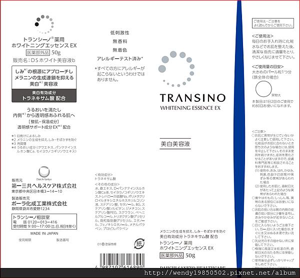 トランシーノ薬用ホワイトニングエッセンスEX