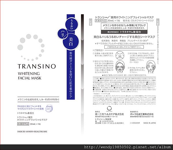 トランシーノ