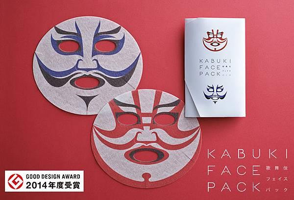 歌舞伎フェイスパック