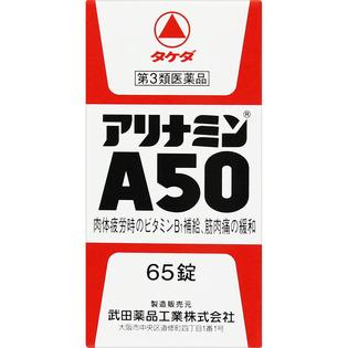 武田薬品工業 アリナミンA50 65錠