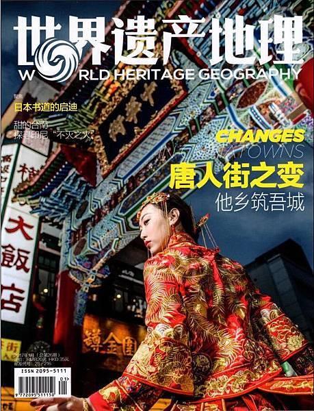 『世界遺產地理』2017年1月刊封面