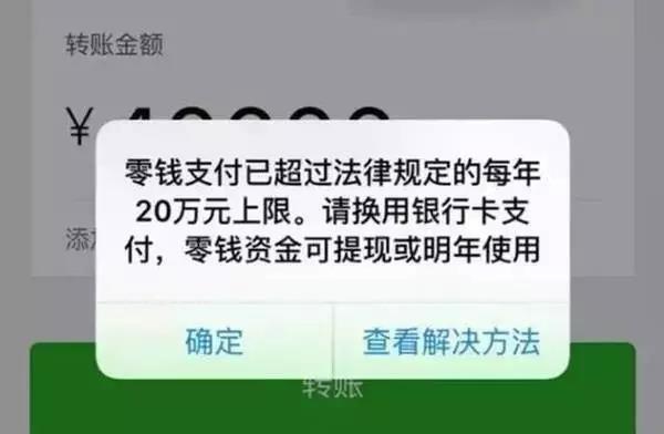 微信、支付宝等限制转账金额.jpg