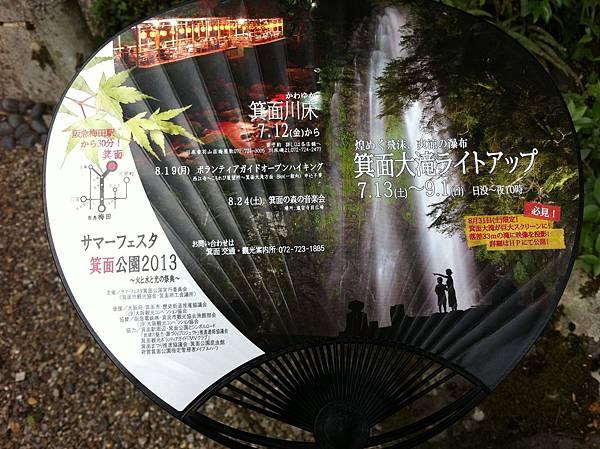 箕面滝 (22).jpg