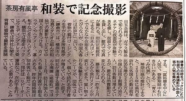 茶房有風亭和装で記念撮影4.jpg