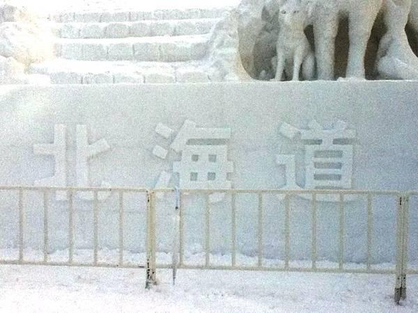 大雪像 観光王国宣言!北海道2.jpg