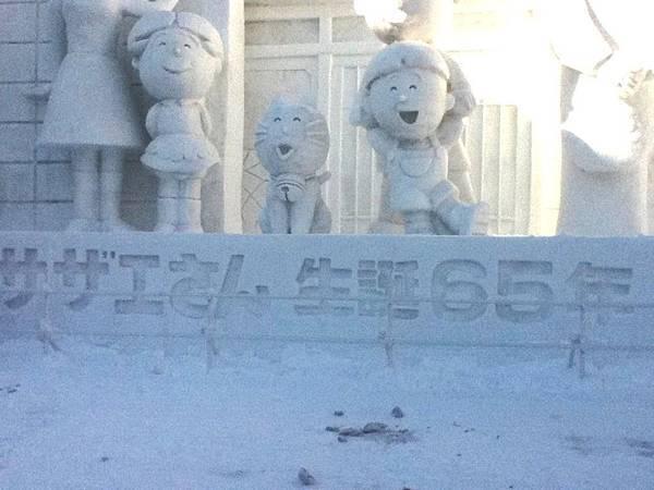 大雪像 サザエさん2.jpg