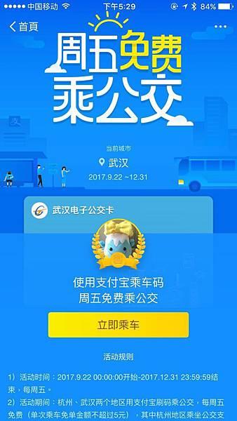 武漢周五乘公交免費.jpg