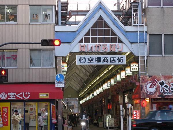 空堀商店街1.JPG