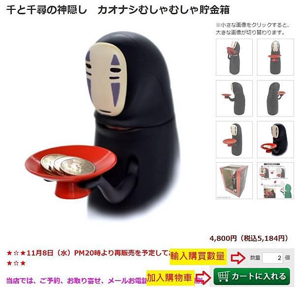 カオナシむしゃむしゃ貯金箱.JPG