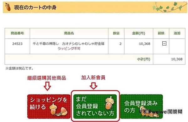 カオナシむしゃむしゃ貯金箱2.JPG