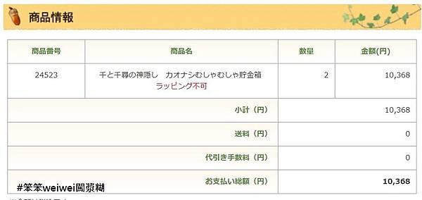 カオナシむしゃむしゃ貯金箱6.JPG