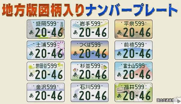 日本彩色車牌1.JPG