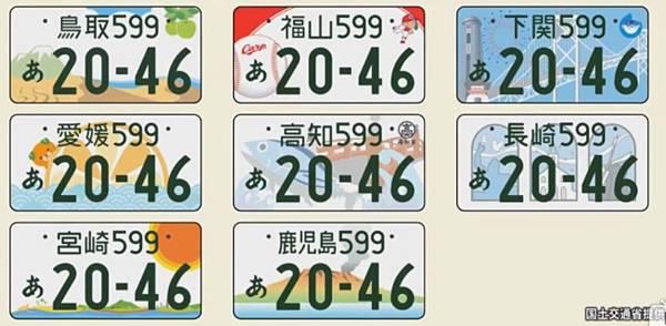 日本彩色車牌4.JPG