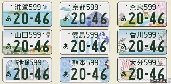 日本彩色車牌3.JPG