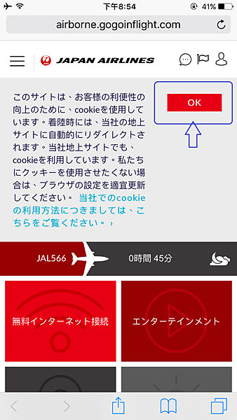 JAL機上WIFI (2).PNG