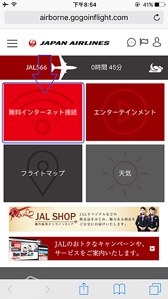 JAL機上WIFI (3).PNG