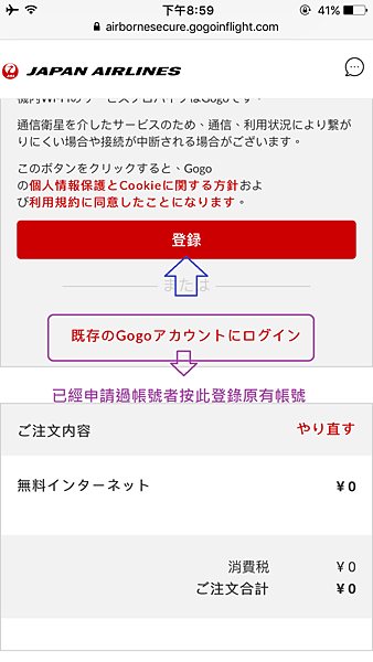 JAL機上WIFI (5).PNG