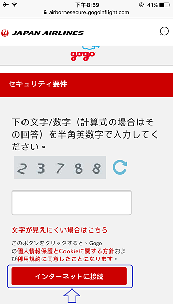 JAL機上WIFI (6).PNG