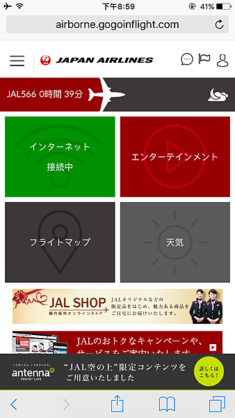 JAL機上WIFI (7).PNG