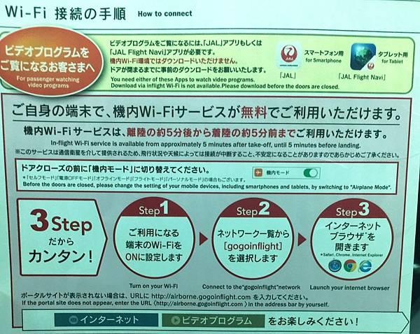 JAL機上WIFI.JPG
