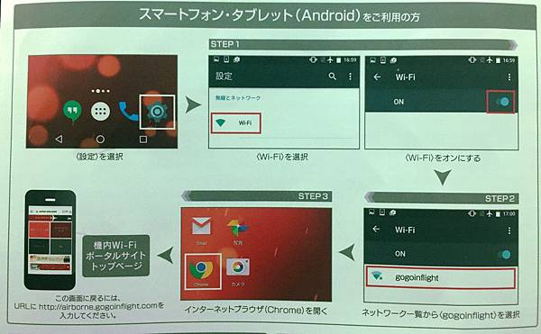 Android設定.JPG