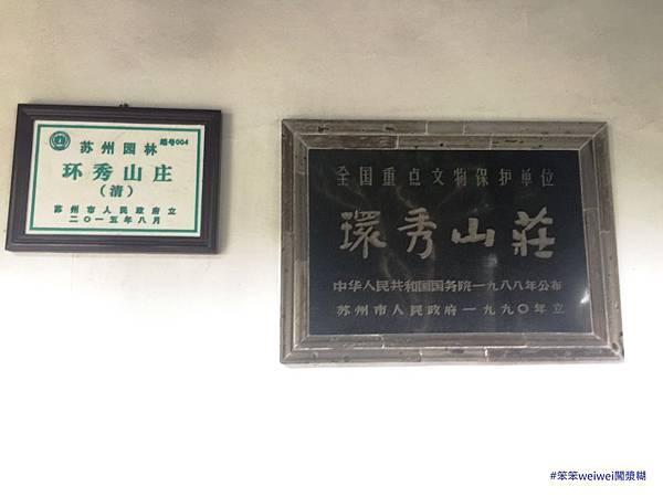 環秀山莊 (12).JPG