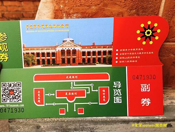 武昌起義紀念館 (4).JPG