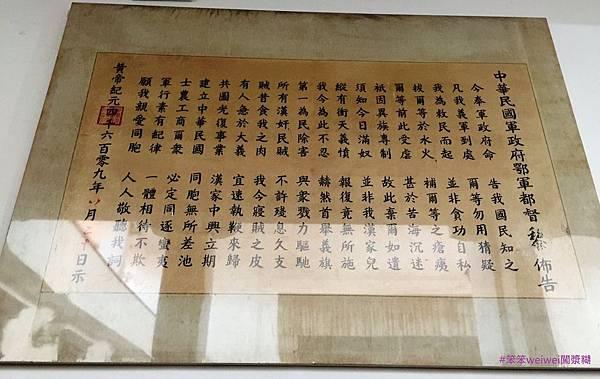 武昌起義紀念館 (7).JPG
