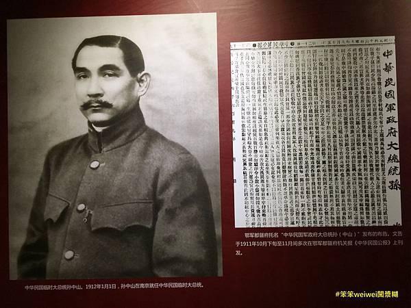 武昌起義紀念館 (27).JPG