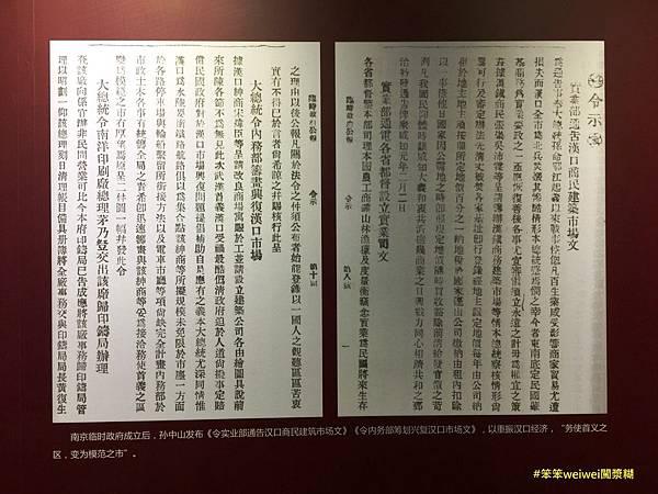 武昌起義紀念館 (26).JPG