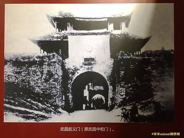 武昌起義紀念館 (29).JPG