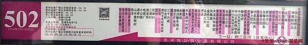 蘇州公交車 (2).JPG