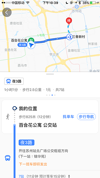 蘇州公交車 (4).PNG