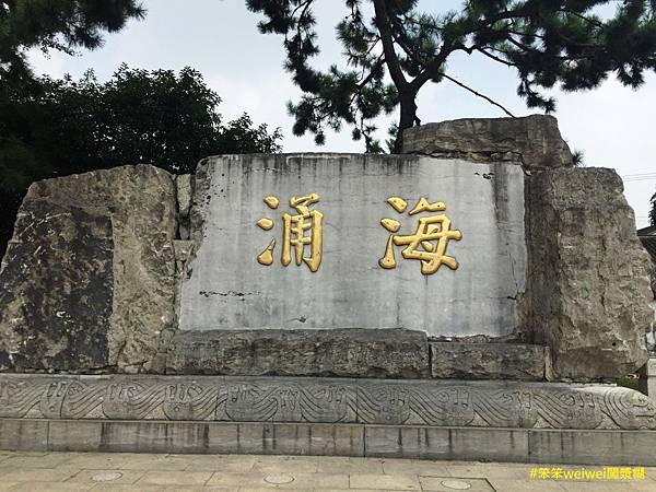 海涌石碑.JPG