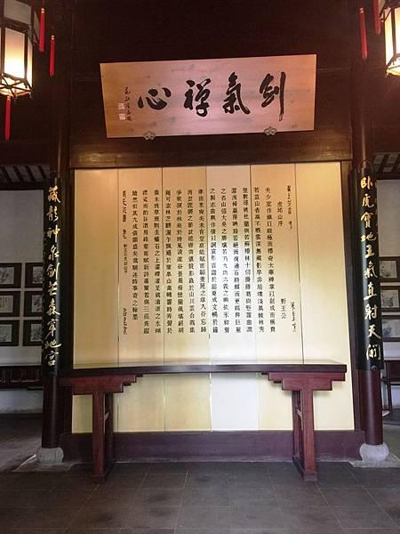 虎丘歷史名人陳列館 (4).JPG