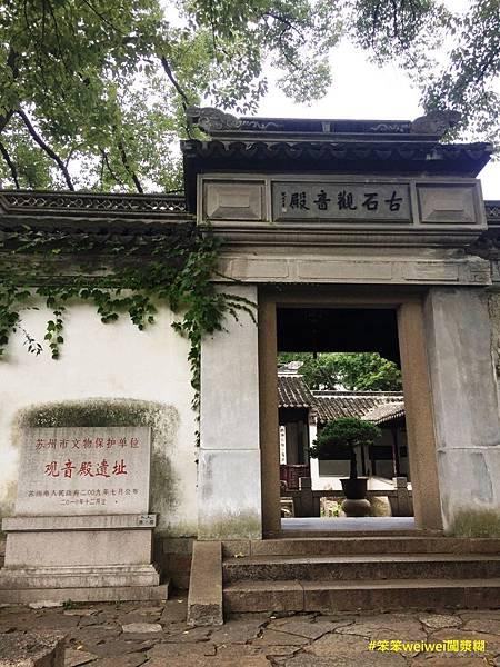 石觀音殿遺址 (4).JPG