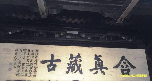 二山門 斷梁殿 (7).JPG