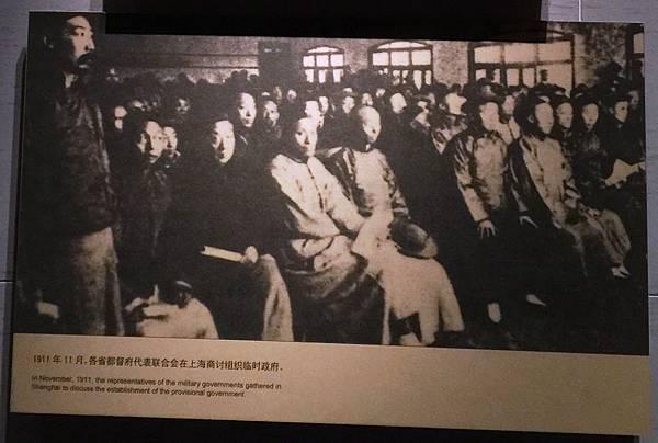 1911年11月各省都督府代表聯合會在上海商討組織臨時政府.JPG