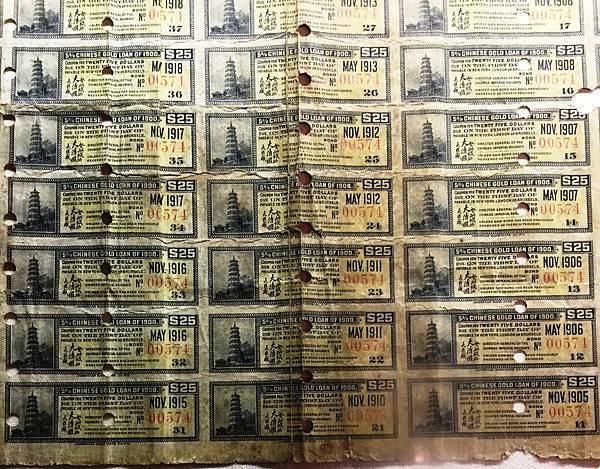 1900年清政府向歐美銀行發行的鐵路債券息票.JPG
