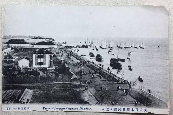 革命軍占領的漢口(明信片).JPG