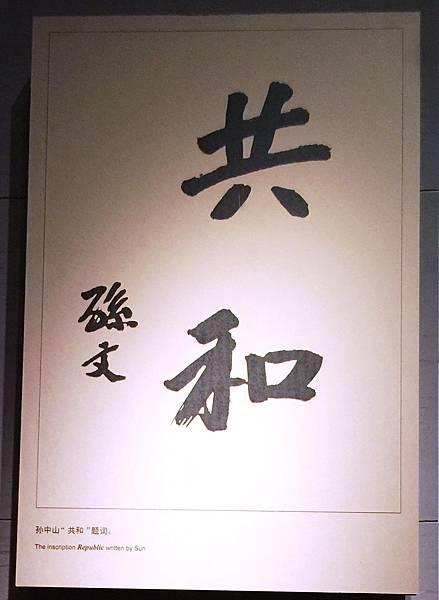 孫中山「共和」題詞.JPG