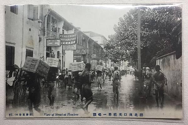 清末民國時期漢口租界(明信片) (3).JPG