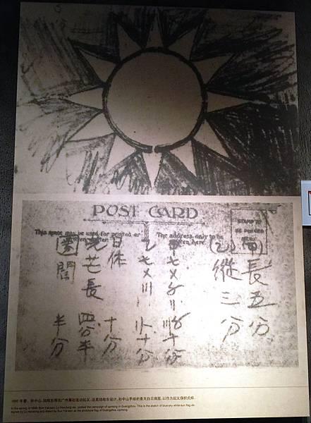 孫中山手繪青天白日旗圖.JPG
