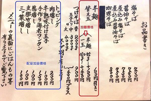 らーめん工房 麺作 菜單.JPG