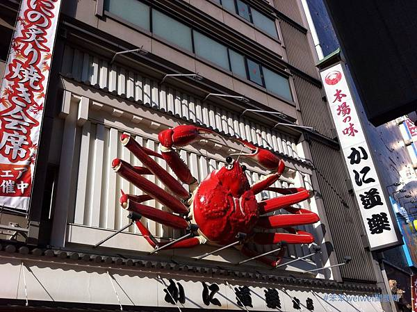 かに道楽 本店 (2).jpg